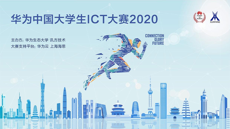 2020华为ICT大赛辅导回放