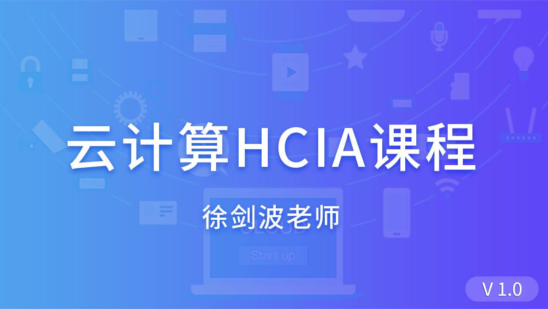 云计算HCIA课程 v1.0