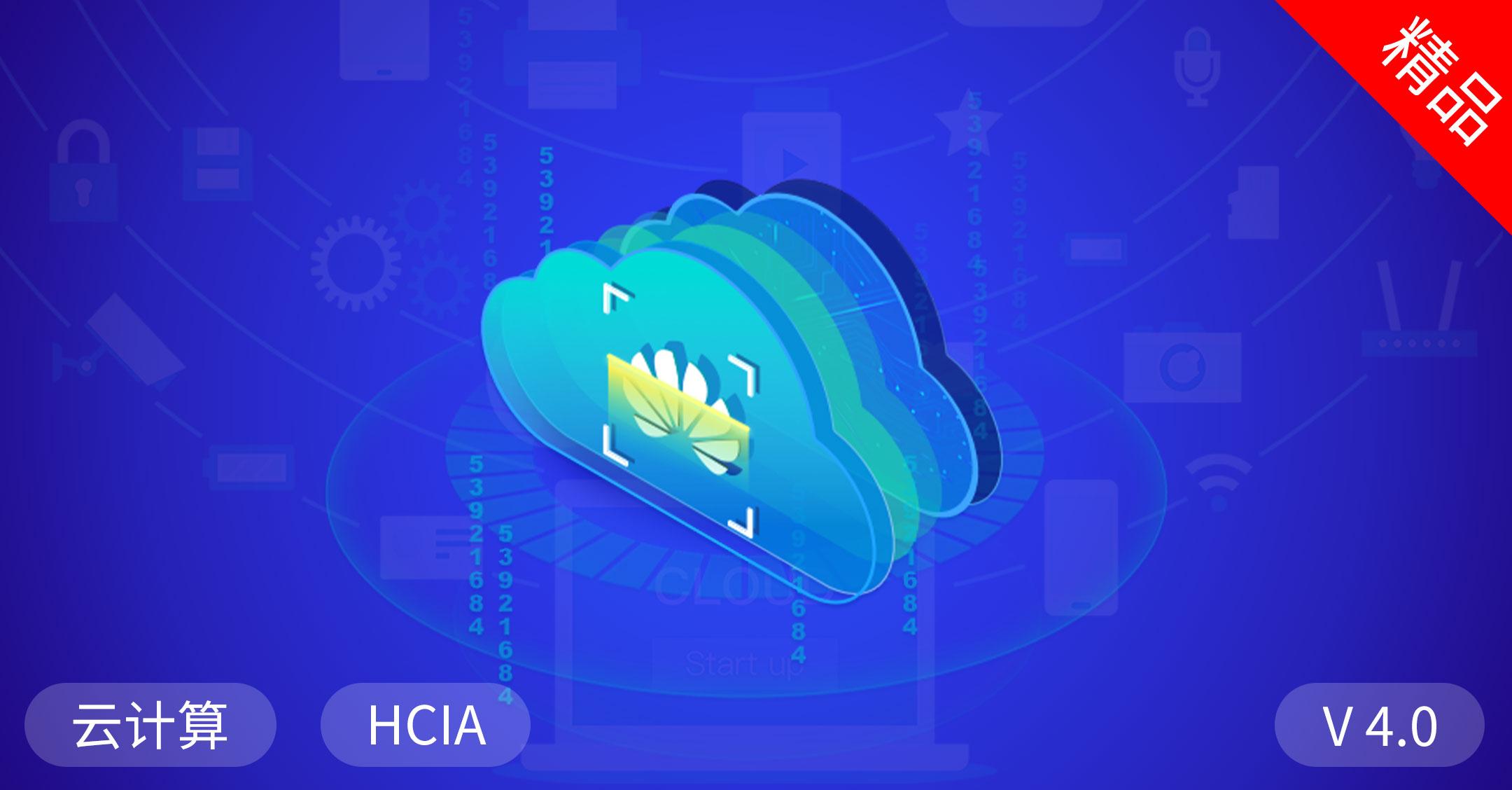 云计算HCIA精品课程