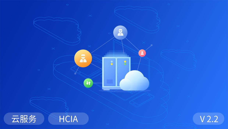 云服务HCIA课程 V2.2
