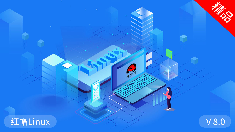 红帽Linux-RHCSA精品课程
