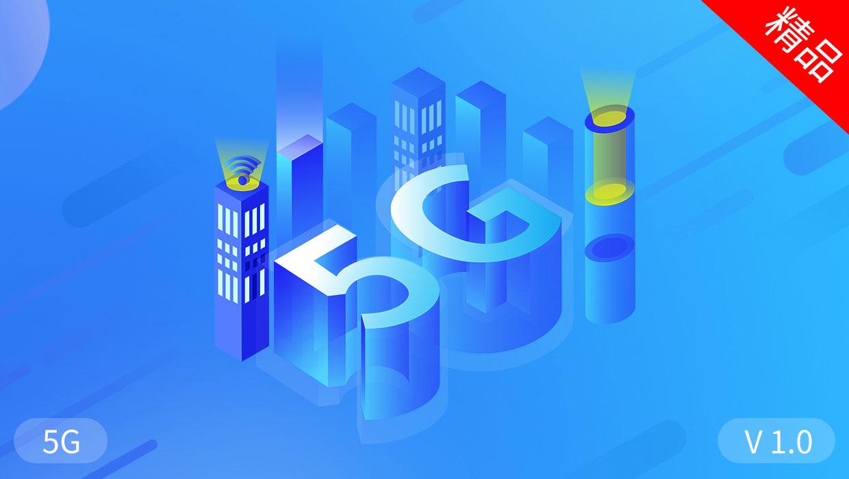 5G-HCIA精品课程(附考试模拟训练)